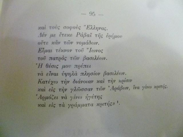Ibn al-Rumi 2